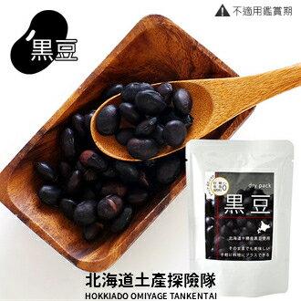 「日本直送美食」[北海道農產品] 黑豆蒸享包 ~ 北海道土產探險隊~ 0