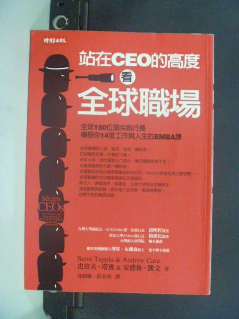 【書寶二手書T5/財經企管_JNH】站在CEO的高度看全球職場_史帝夫‧塔
