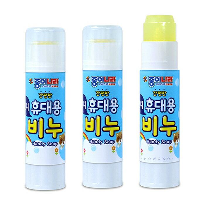 韓國 香皂棒 3支 攜帶式洗手香皂棒 洗手棒 JONG IE NARA 洗手皂 0108 香皂 肥皂