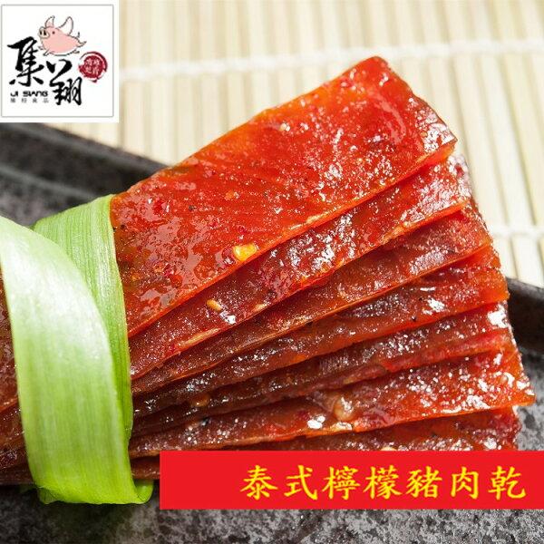 【集翔肉乾肉鬆】泰式檸檬豬肉乾223g