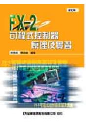 FX-2可程式控制器原理及實習(修訂版)(0351901)