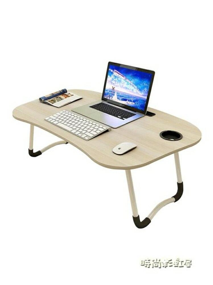 筆記本電腦做桌床上書桌可折疊小桌子簡約宿舍床上桌大學生懶人桌MBS「時尚彩虹屋」