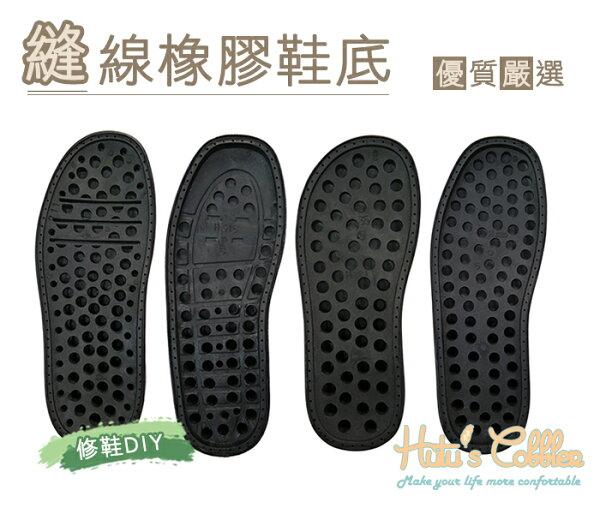 糊塗鞋匠:○糊塗鞋匠○優質鞋材N97台灣製造縫線橡膠鞋底成型鞋底修鞋DIY