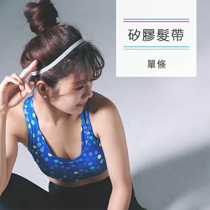 單條矽膠髮帶 運動髮帶 瑜珈髮帶 彈力髮帶【SV6833】快樂生活網