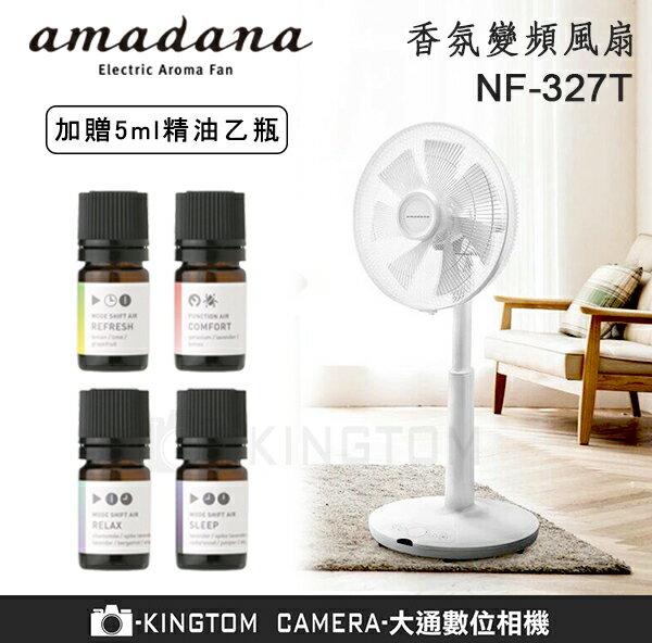 加碼送香氛精油 amadana NF-327T 14吋 香氛風扇 電風扇 薰香 節能 靜音 變頻 自然風 無線遙控 公司貨 保固一年