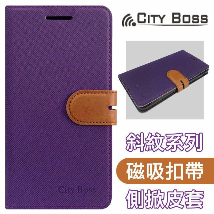 CITY BOSS*繽紛 撞色混搭*5.5吋 Samsung Galaxy J7 Prime 紫色 手機皮套 手機 側掀 皮套/磁扣/保護套/背蓋/卡片夾/可站立/TIS購物館