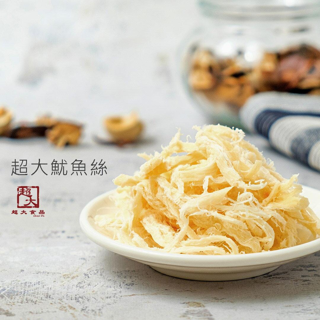 鮮魷絲 重量/150克 【超大食品】