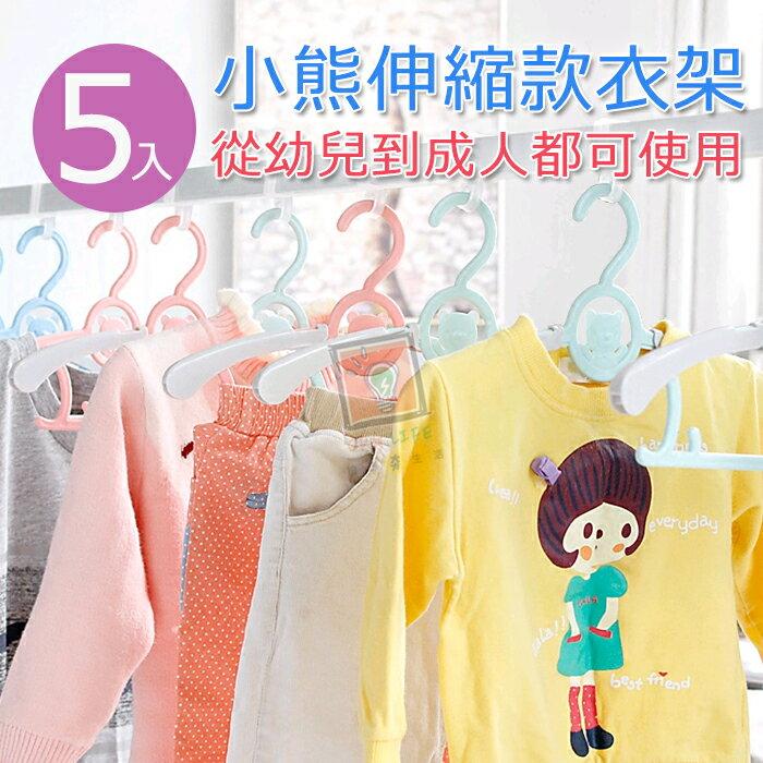 ORG《SD1038》造型5入裝~可伸縮 大人/兒童 衣架 伸縮衣架 帶掛鉤 晾曬架 旅行 旅遊 出國 新生兒 寵物衣架