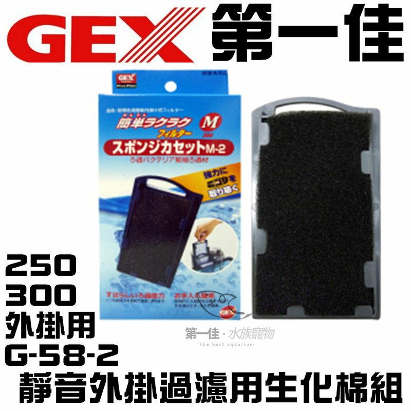 [第一佳 水族寵物] 日本五味GEX【靜音外掛過濾用生化棉組 250/300型外掛用 G-58-2】生化棉板