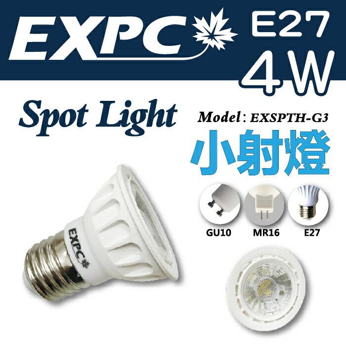 LED E27 4W (白光/黃光) 射燈 投射燈 杯燈 (360LM) EXPC X-LIGHTING 85-265V (3W 5W) 保1年