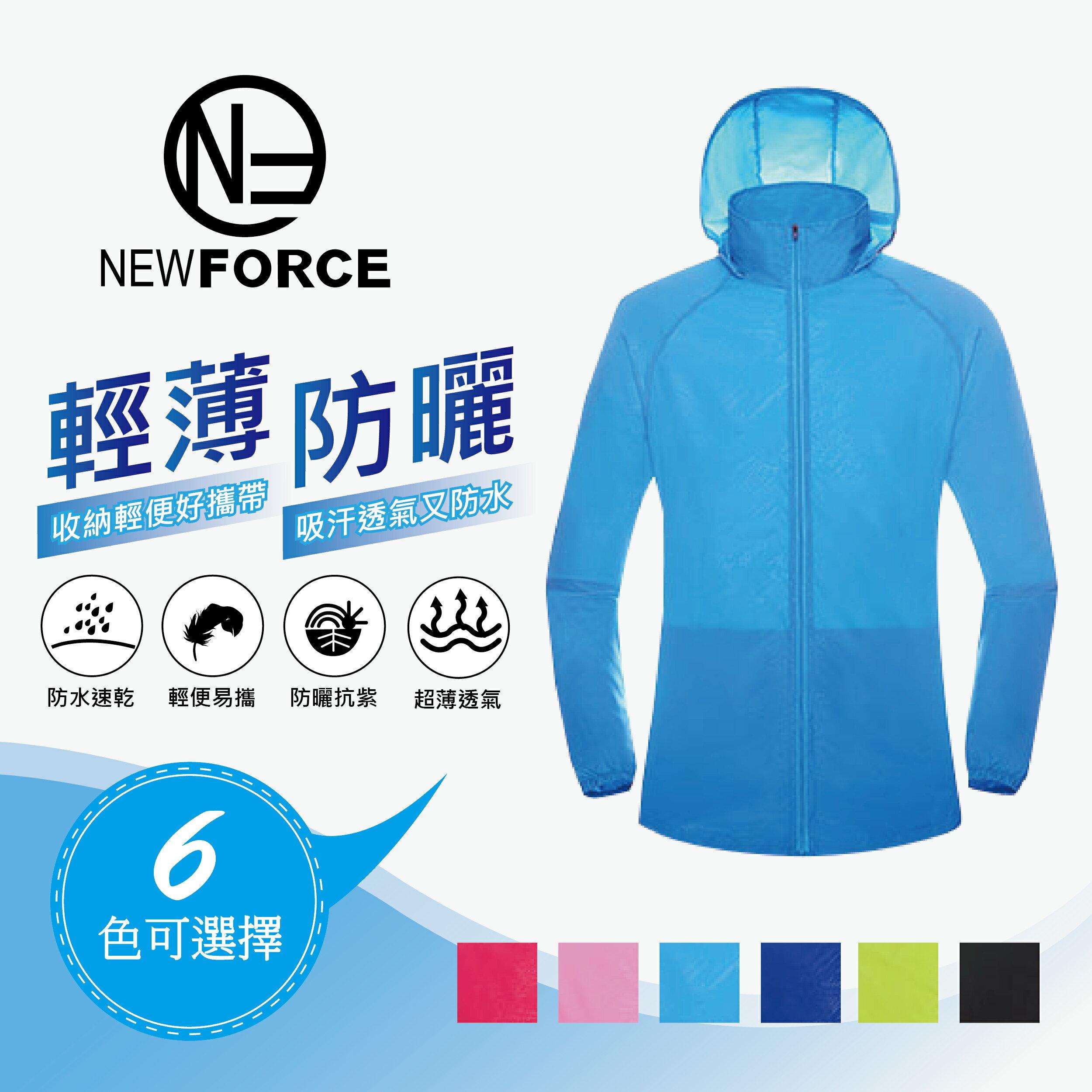 【NEW FORCE】超輕量輕巧收納防風雨抗曬連帽外套-6色可選【1030101】