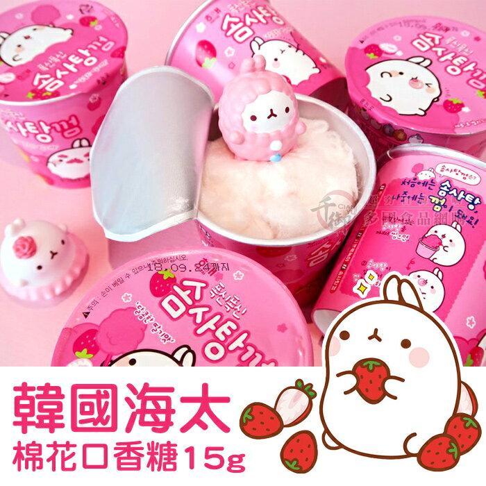 海太棉花口香糖15g 草莓口味[KR13261]千御國際 0