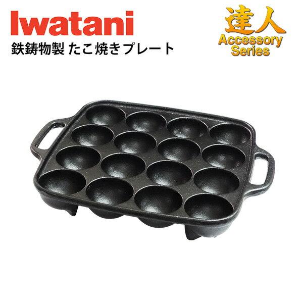 (岩谷超值組合)Iwatani 超薄攜帶式卡式爐 3.3KW CB-SS-1+ 岩谷烤盤(五選一) 2