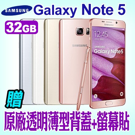 SAMSUNG GALAXY Note 5 32GB 贈原廠透明薄型背蓋+螢幕貼 智慧型手機 0利率+免運費