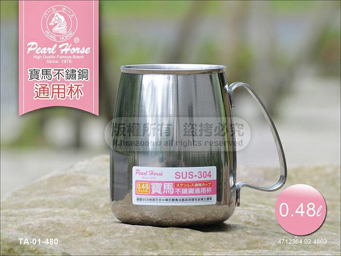 快樂屋?寶馬牌 304不鏽鋼 通用杯 0.48L TA-01-480 不鏽鋼茶杯 小鋼杯 咖啡杯 露營杯 隨身杯