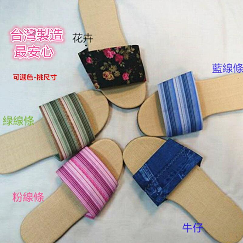 共5色 台灣製造 舒適和風日式拖鞋 禾風男女拖鞋 十字草蓆面拖鞋,防滑 靜音 時尚 EVA防滑底面