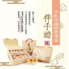 【牛軋本舖】經典禮盒(含運價)手工牛軋餅綜合24片裝(原味12/蔓越莓4/花生4/咖啡4)