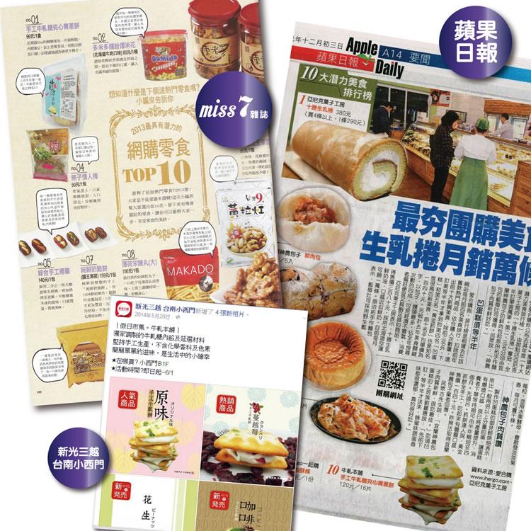 【牛軋本舖】手工牛軋餅♥原味-16片裝 4