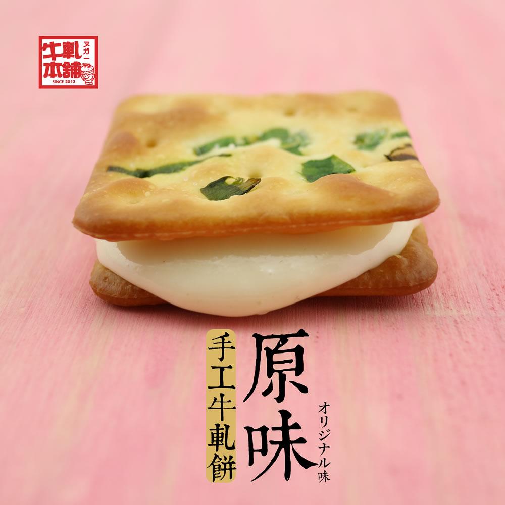 【牛軋本舖】手工牛軋餅♥原味-16片裝 0