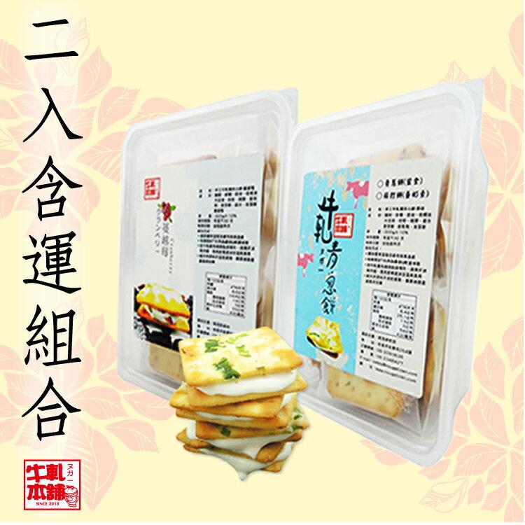 【牛軋本舖】2入含運組♥手工牛軋餅2入-16片裝/盒
