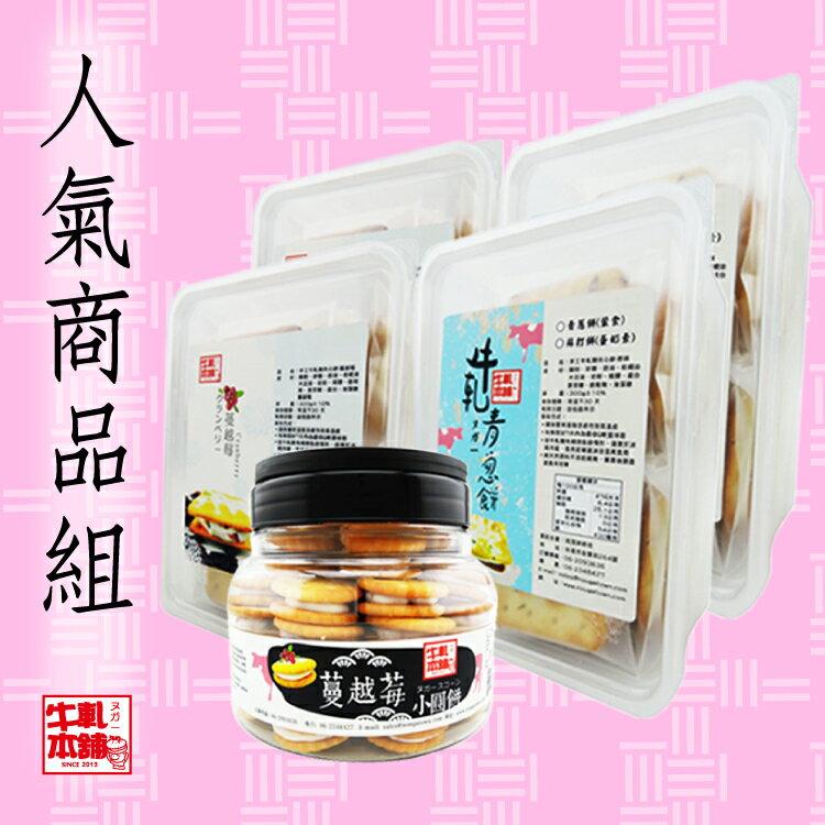 【牛軋本舖】人氣商品組♥手工牛軋餅4盒+小圓餅1盒 0