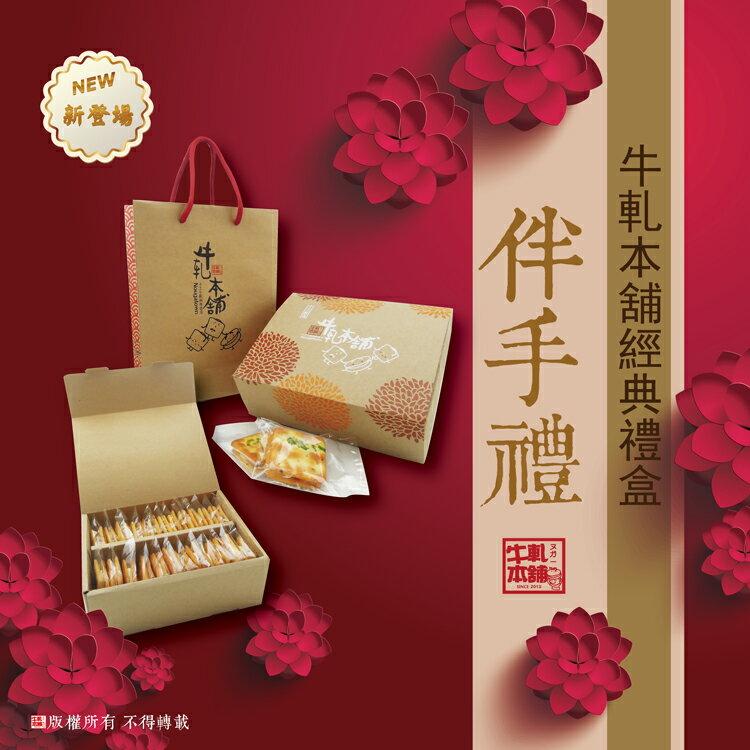 【牛軋本舖】經典禮盒6盒★手工牛軋餅綜合24片裝(原味12 / 蔓越莓4 / 花生4 / 咖啡4) 1