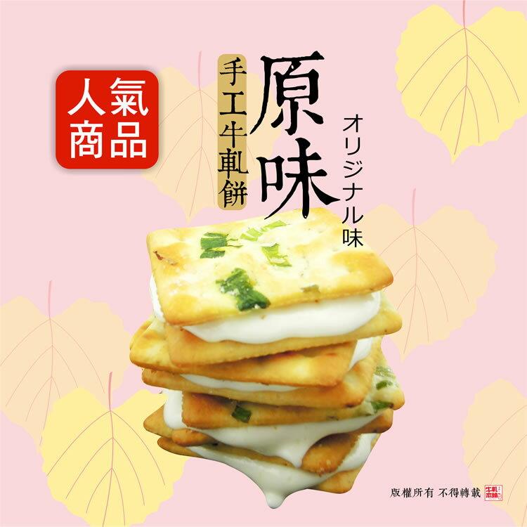 【牛軋本舖】人氣商品組♥手工牛軋餅4盒+小圓餅1盒 4