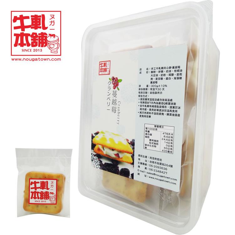 【牛軋本舖】手工牛軋餅♥蔓越莓-16片裝 1