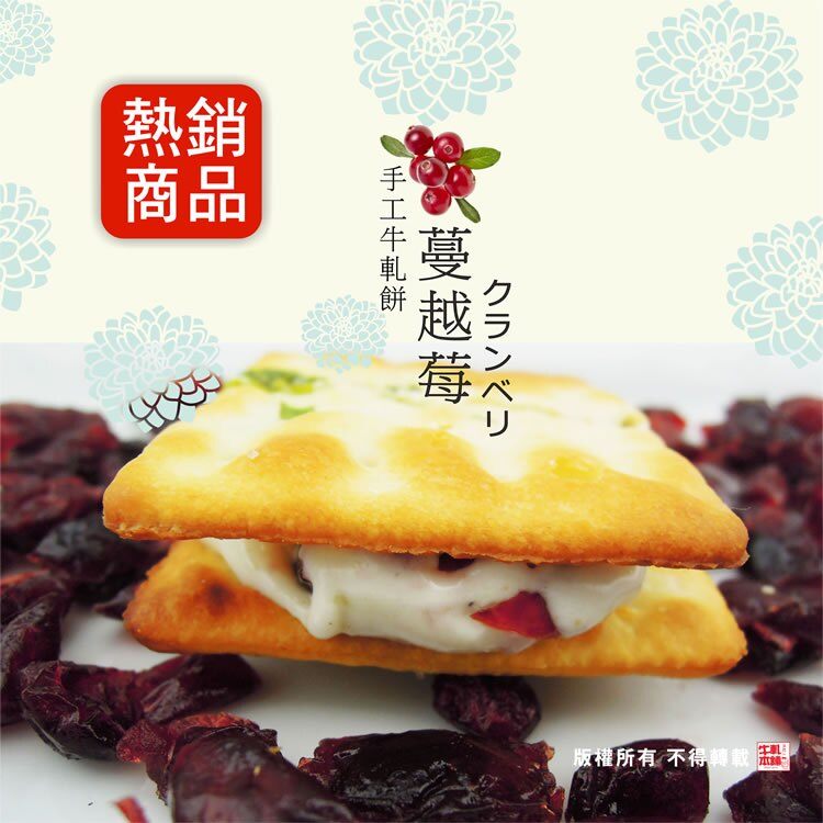 【牛軋本舖】手工牛軋餅♥蔓越莓-16片裝 0