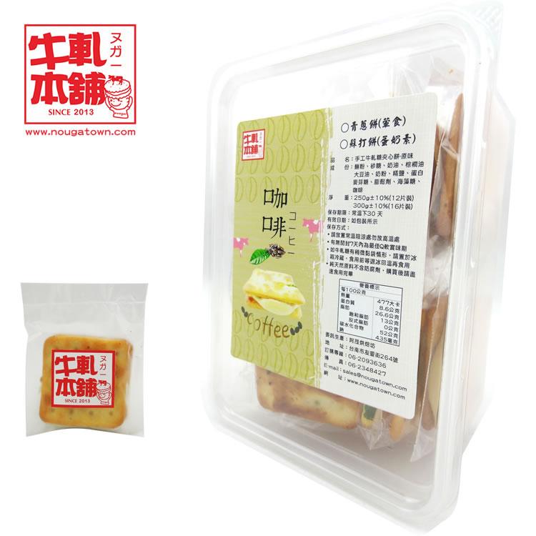 【牛軋本舖】手工牛軋餅♥咖啡-16片裝 1