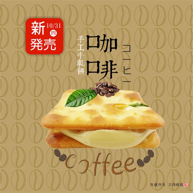 【牛軋本舖】手工牛軋餅♥咖啡-16片裝
