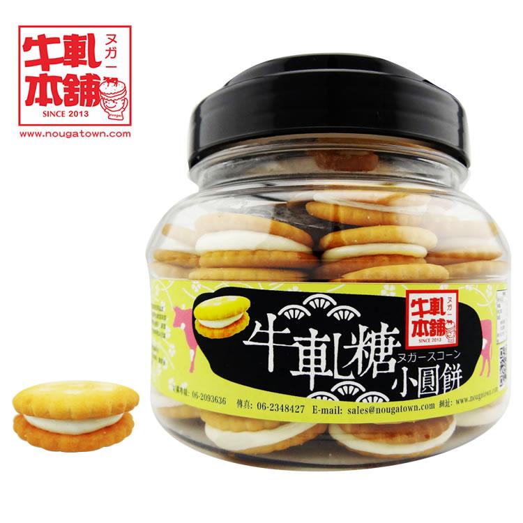 【牛軋本舖】人氣商品組♥手工牛軋餅4盒+小圓餅1盒 3