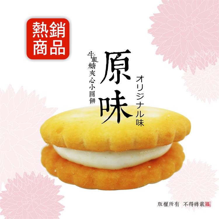 【牛軋本舖】人氣商品組♥手工牛軋餅4盒+小圓餅1盒 8