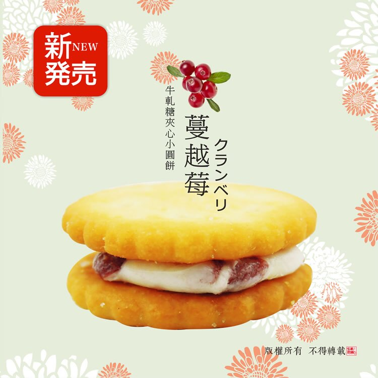 ~牛軋本舖~ 牛軋糖夾心小圓餅~蔓越莓