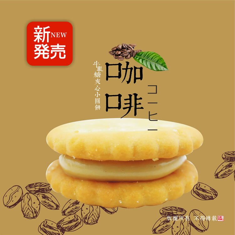【牛軋本舖】手工牛軋糖夾心小圓餅♥咖啡