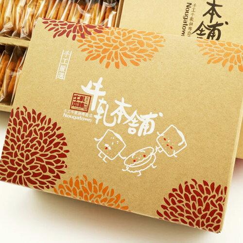 【牛軋本舖】經典禮盒6盒★手工牛軋餅綜合24片裝(原味12 / 蔓越莓4 / 花生4 / 咖啡4) 3