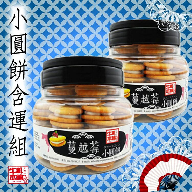 【牛軋本舖】小圓餅含運組♥手工牛軋糖夾心小圓餅2盒