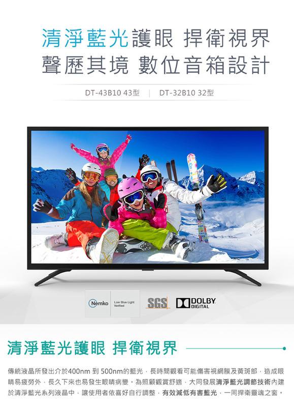 免ˇ運費 TATUNG 大同 43型 多媒體 液晶 電視/顯示器+視訊盒 DT-43B10