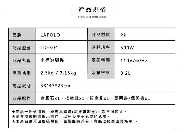 LAPOLO 中桶泡腳機 氣泡沖擊按摩機  LD-304 送養生泡腳包 8