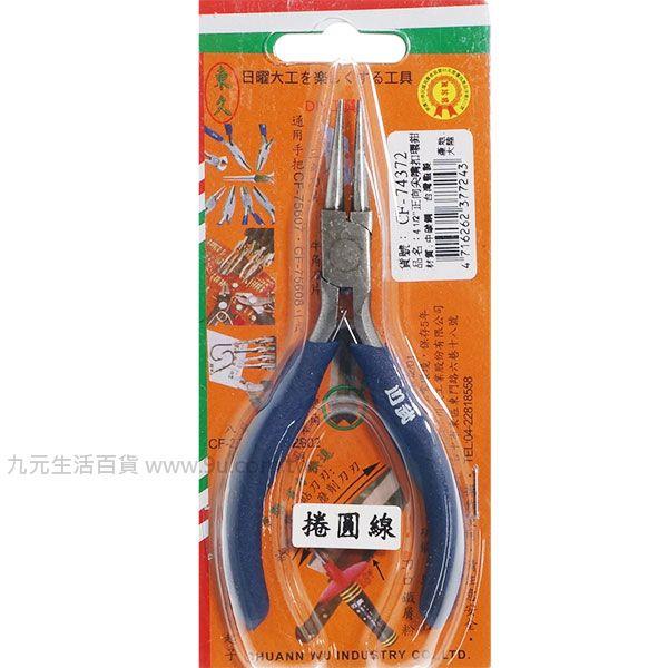 【九元生活百貨】川武CF-74372 正向尖嘴扣環鉗/4.5吋 C型環 捲圓線 圓型鉗