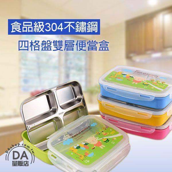 《DA量販店》樂天最低價 高品質 安全無毒 304 不鏽鋼 分離式 4格 兒童 上班族 雙層 便當盒 保溫盒 環保 餐盒 餐盤 多色可選