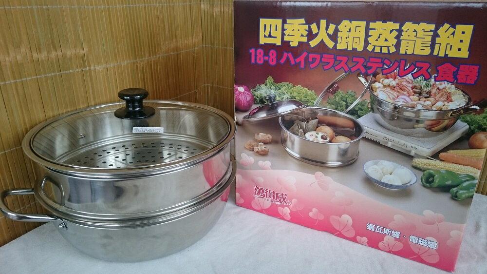 【媛錦町】#304四季火鍋蒸籠組-內徑28cm