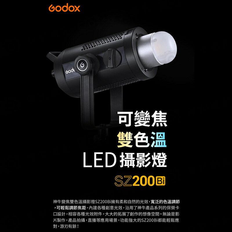 [享樂攝影](預購中)Godox神牛 SZ200Bi 可變焦 雙色溫200W LED攝影燈棚燈 保榮卡口 支援手機App、DMX、遙控器 一鍵靜音