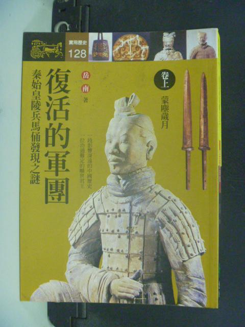 【書寶二手書T2/歷史_KMC】復活的軍團 (上):歷史與現實_岳南