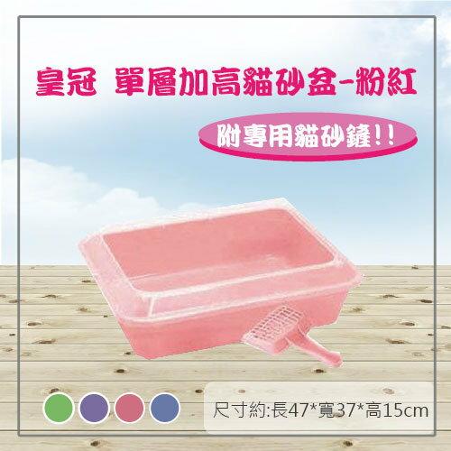 【力奇】皇冠單層加高貓砂盆no.670(粉紅色款) -210元 【附專用貓砂鏟~】(H562B01-2)