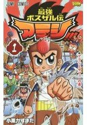 最強猿王傳ARASHI Vol.1