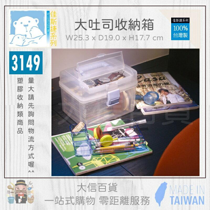 《大信百貨》佳斯捷 3149 大吐司收納箱 置物箱 工具箱 整理箱 手提收藏箱 台灣製