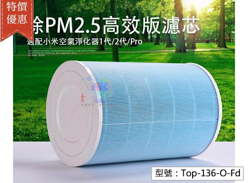 【小米淨化器外圈濾芯】初效濾網 HEPA濾網 過濾 顆粒物 PM2.5 PM0.3 花粉 空汙 Top-136-O-Fd 0