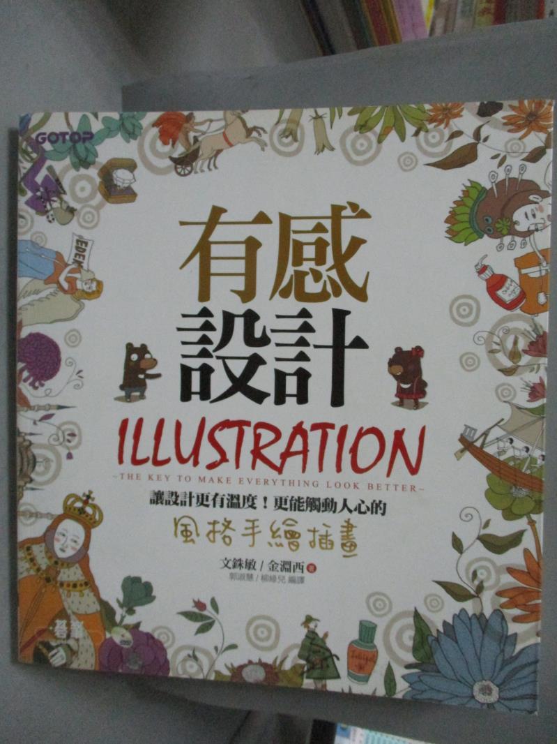 【書寶 書T5/廣告_YIH】有感 -讓 更有溫度、更能觸動人心的風格手繪插畫_郭淑慧  柳綠兒_附光碟