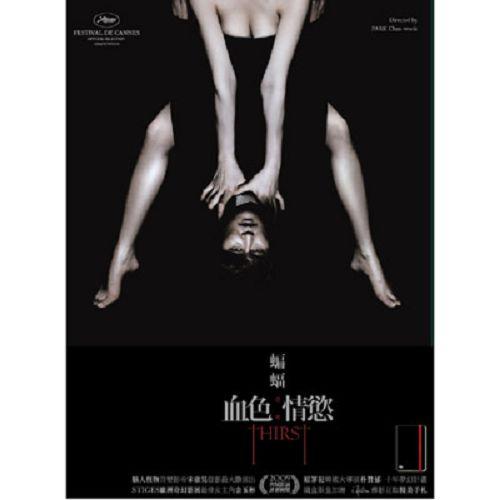 蝙蝠:血色情慾DVD